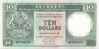 10 долларов 1992 Гонконг.  Гонконгский и Шанхайский банк.