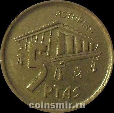 5 песет 1995  Испания. Астурия.