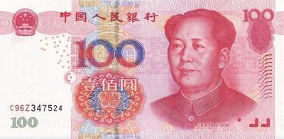100 юаней 2005 Китай.