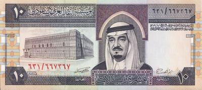 10 риалов 1983 Саудовская Аравия.