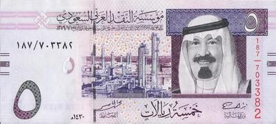 5 риалов 2009 Саудовская Аравия.