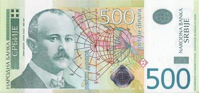 500 динаров 2007 Сербия.  АА