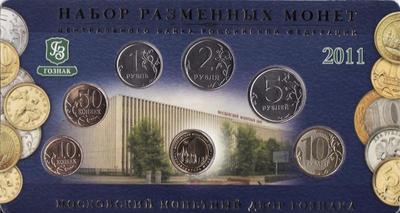 Набор из 6 монет + жетон 2011 ММД. Россия.