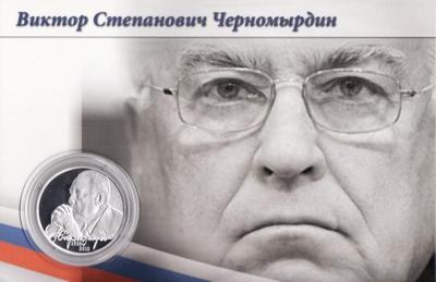 2 рубля 2013 ММД. Россия. Виктор Степанович Черномырдин.