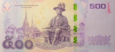 500 бат 2014 Таиланд.