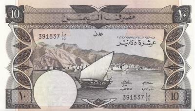 10 динаров 1984 Южный Йемен.