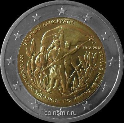 2 евро 2013 Греция.  100 лет воссоединения Крита с Грецией.