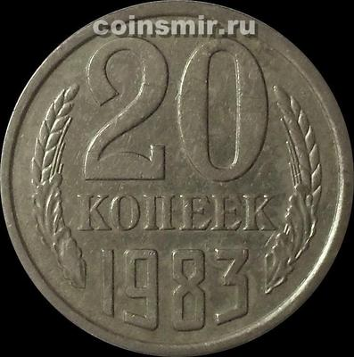 20 копеек 1983 СССР.