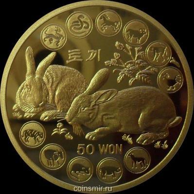50 вон 2010 Северная Корея. Год кролика.