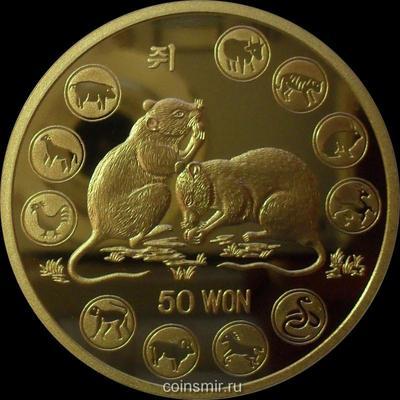 50 вон 2010 Северная Корея. Год крысы.