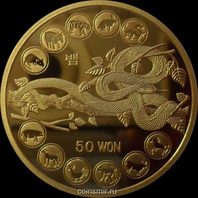 50 вон 2010 Северная Корея. Год змеи.