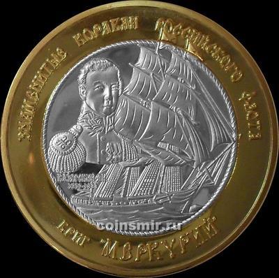 250 рублей 2014 Российские заморские территории. Бриг Меркурий.