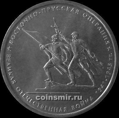 5 рублей 2014 ММД Россия. ВОВ. Восточно-Прусская операция.