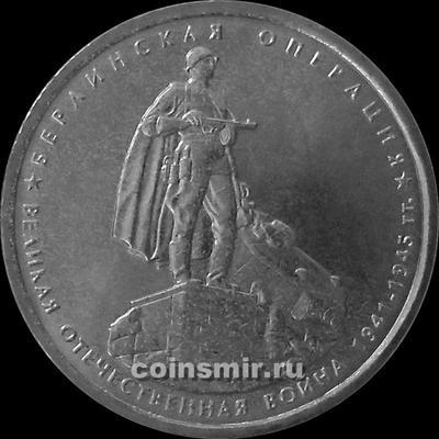 5 рублей 2014 ММД Россия. ВОВ. Берлинская операция.