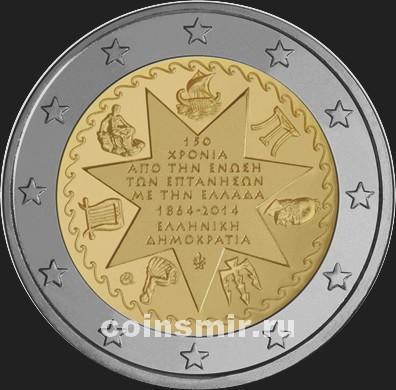 2 евро 2014 Греция.  150 лет союзу Ионических островов с Грецией.
