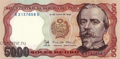 5000 солей 1985 Перу.