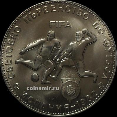 5 левов 1980 Болгария. Чемпионат мира по футболу в Испании 1982.