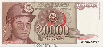 20000 динар 1987 Югославия.