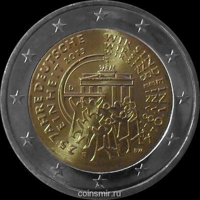 2 Евро 2015 G Германия. 25-летие объединения Германии.