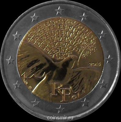 2 евро 2015 Франция. Мир в Европе.
