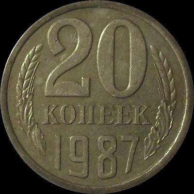 20 копеек 1987 СССР.