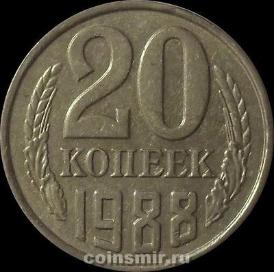 20 копеек 1988 СССР.