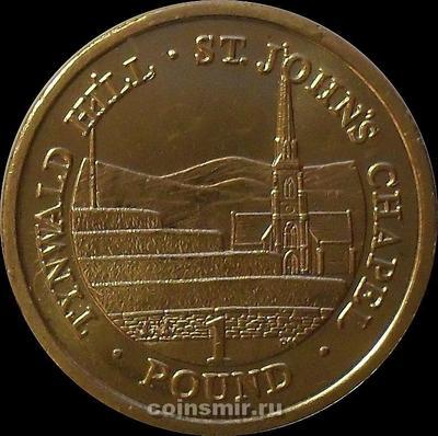 1 фунт 2014 остров Мэн. Тинвальдский холм, часовня Святого Иоанна. (в наличии 2010 год)
