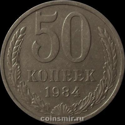 50 копеек 1984 СССР.