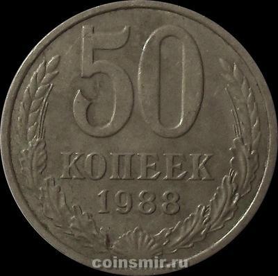 50 копеек 1988 СССР.