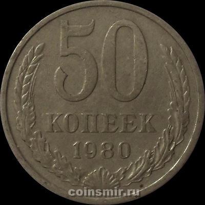 50 копеек 1980 СССР.