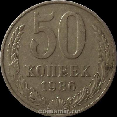 50 копеек 1986 СССР.