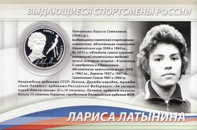 2 рубля 2014 ММД. Россия. Выдающиеся спортсмены России. Лариса Латынина.
