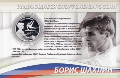 2 рубля 2014 ММД. Россия. Выдающиеся спортсмены России. Борис Шахлин.