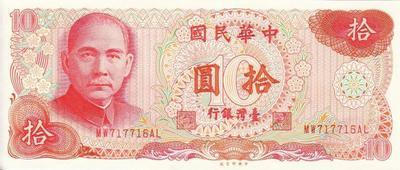 10 юаней 1976 Тайвань.