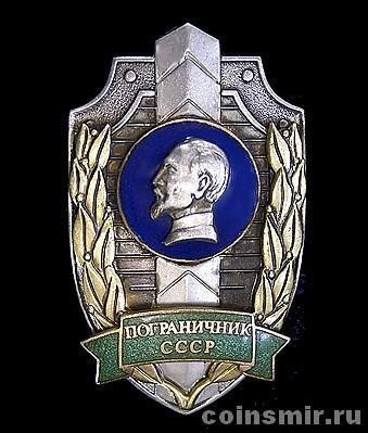 """Знак """"Пограничник СССР"""" Ф.Э.Дзержинский."""