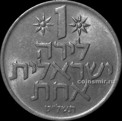 1 лира 1979 Израиль.