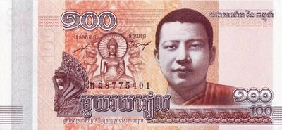 100 риелей 2014 Камбоджа.