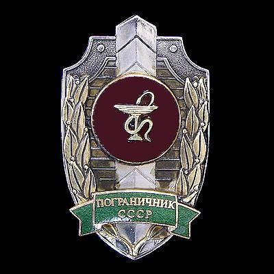 """Знак """"Пограничник СССР"""". Медицинская служба."""