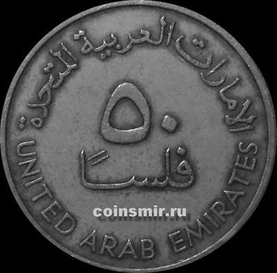 50 филсов 1973 ОАЭ (Объединённые Арабские Эмираты).