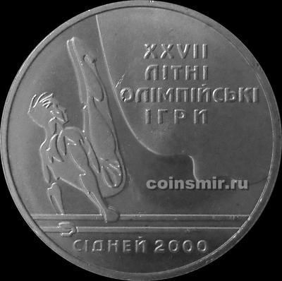 2 гривны 2000 Украина. Олимпиада в Сиднее 2000. Брусья.