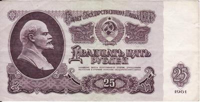 25 рублей 1961 СССР. VF