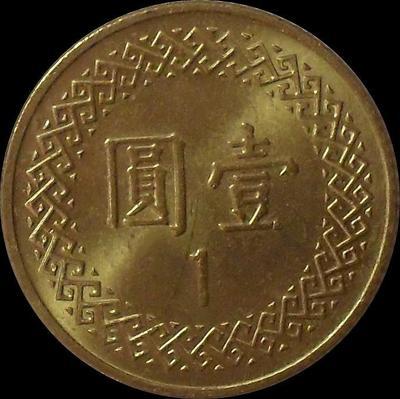 1 юань 1981 Тайвань.