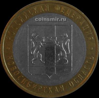 10 рублей 2007 ММД Россия. Новосибирская область.