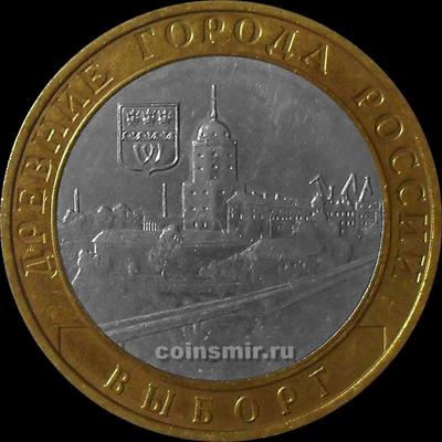 10 рублей 2009 ММД Россия. Выборг.