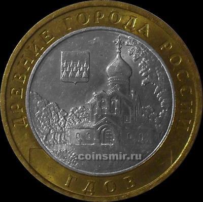 10 рублей 2007 ММД Россия. Гдов.