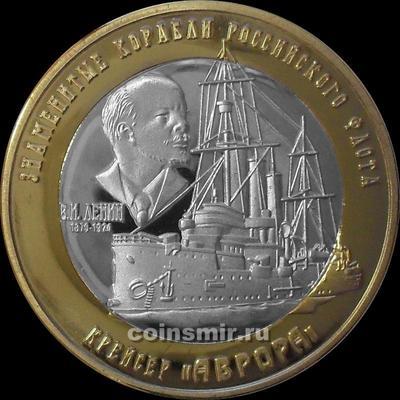 250 рублей 2015 Российские арктические территории. Крейсер Аврора.
