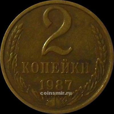 2 копейки 1987 СССР.