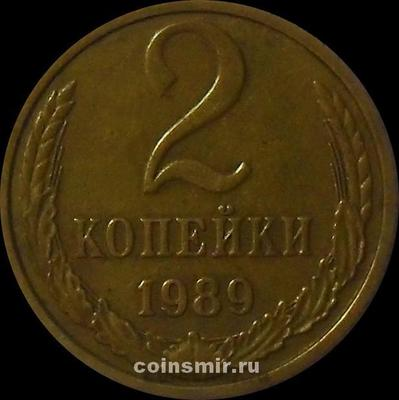 2 копейки 1989 СССР.