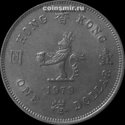 1 доллар 1979 Гонконг. (в наличии 1980 год)