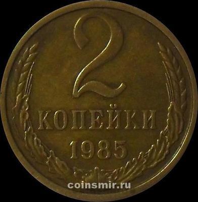 2 копейки 1985 СССР.